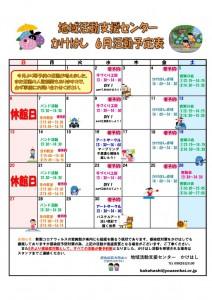 R3年6月活動予定表(コロナ対策用)のサムネイル