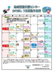 R3年7月活動予定表(延長分)のサムネイル