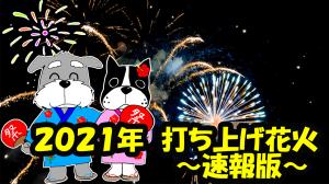 2021 花火速報