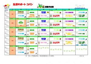 コパン 8月活動予定表のサムネイル