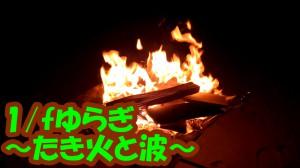 1/fたき火と波