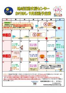 R3年9月活動予定表(延長分)のサムネイル